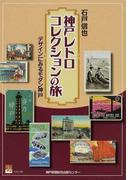 神戸レトロコレクションの旅 デザインにみるモダン神戸 (のじぎく文庫)