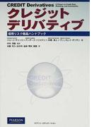 クレジットデリバティブ 信用リスク商品ハンドブック