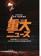 重大ニュース 中学・高校受験用 平成20年