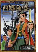 西郷隆盛 (コミック版日本の歴史 幕末・維新人物伝)