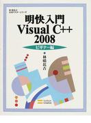 明快入門Visual C++ 2008 ビギナー編 (林晴比古実用マスターシリーズ)(林晴比古実用マスターシリーズ)