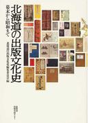 北海道の出版文化史 幕末から昭和まで