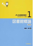 図書館概論 新訂版 (JLA図書館情報学テキストシリーズ)