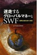 迷走するグローバルマネーとSWF 国際金融危機の深層