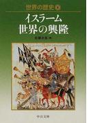 世界の歴史 8 イスラーム世界の興隆 (中公文庫)(中公文庫)