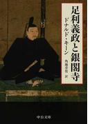 足利義政と銀閣寺 (中公文庫)(中公文庫)