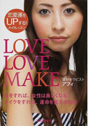 LOVE LOVE MAKE 恋愛運をUPする!メイクレッスン 恋をすれば、女性は美しくなる。メイクをすれば、運命を変えられる