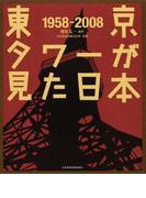 東京タワーが見た日本 1958−2008