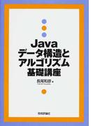 Javaデータ構造とアルゴリズム基礎講座