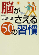 脳がさえる50の習慣 (ワニ文庫)(ワニ文庫)