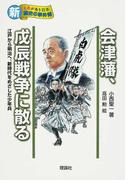 会津藩、戊辰戦争に散る 江戸から明治へ、新時代をめざした少年兵 (新・ものがたり日本歴史の事件簿)
