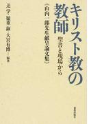 キリスト教の教師 聖書と現場から 山内一郎先生献呈論文集