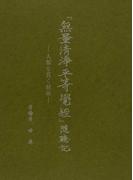 『無量清浄平等覺經』随聴記 人類を貫く経糸