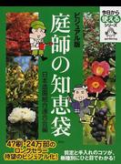 庭師の知恵袋 ビジュアル版
