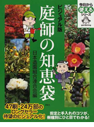 庭師の知恵袋 ビジュアル版 (今日から使えるシリーズ gardening)