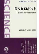 DNAロボット 生命のしかけで創る分子機械 (岩波科学ライブラリー)