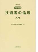 大学講義技術者の倫理入門 第4版