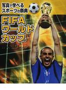FIFAワールドカップ (写真で学べるスポーツの祭典)