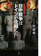 日中戦争はドイツが仕組んだ 上海戦とドイツ軍事顧問団のナゾ 秘史発掘