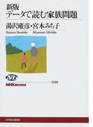 データで読む家族問題 新版 (NHKブックス)(NHKブックス)