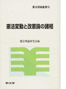 憲法変動と改憲論の諸相 (憲法理論叢書)