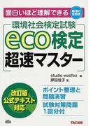 eco検定超速マスター 環境社会検定試験
