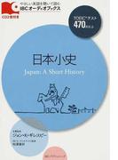 日本小史 TOEICテスト470点以上 (IBCオーディオブックス)