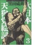 大日本天狗党絵詞 新装版(アフタヌーンKC) 3巻セット(アフタヌーンKC)