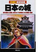 日本の城 城の歴史と構造、城をめぐる英雄たちの戦略・戦術 (カラー版徹底図解)