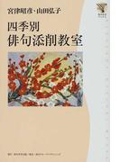 四季別俳句添削教室 (角川学芸ブックス)