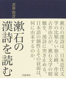 漱石の漢詩を読む