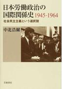 日本労働政治の国際関係史1945−1964 社会民主主義という選択肢