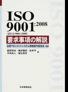 ISO 9001:2008〈JIS Q 9001:2008〉要求事項の解説 (Management System ISO SERIES)