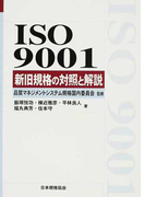 ISO 9001新旧規格の対照と解説 (Management System ISO SERIES)