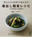 """毒出し粗食レシピ """"昔ながらの料理""""が毒を消す! 有害な活性酸素を除去するレシピ35点&家庭でできる食材の簡単な除毒法を収録! メタボ解消にも効果あり! (セレクトBOOKS)"""