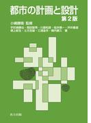 都市の計画と設計 第2版