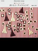 板チョコでつくるおいしいチョコ・レシピ