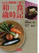 知っておきたい和食の裏技舘野雄二朗の和食歳時記 達人直伝!旬の料理の超簡単レシピ