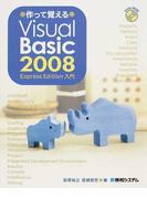 作って覚えるVisual Basic 2008 Express Edition入門