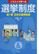 イラストで学べる選挙制度 第1巻 日本の選挙制度
