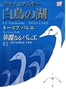 華麗なるバレエ 01 チャイコフスキー白鳥の湖