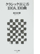 クラシック新定番100人100曲 (アスキー新書)(アスキー新書)