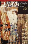 ユリイカ 詩と批評 第40巻第14号 特集*母と娘の物語