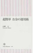 超簡単お金の運用術 (朝日新書)(朝日新書)