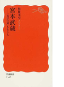 宮本武蔵 「兵法の道」を生きる (岩波新書 新赤版)(岩波新書 新赤版)