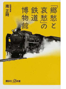「郷愁と哀愁」の鉄道博物館 (講談社+α新書)(講談社+α新書)