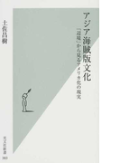 アジア海賊版文化 「辺境」から見るアメリカ化の現実 (光文社新書)(光文社新書)