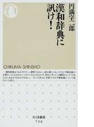 漢和辞典に訊け! (ちくま新書)(ちくま新書)