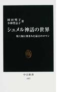 シュメル神話の世界 粘土板に刻まれた最古のロマン (中公新書)(中公新書)