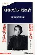 昭和天皇の履歴書 (文春新書)(文春新書)